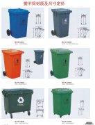全塑料垃圾箱