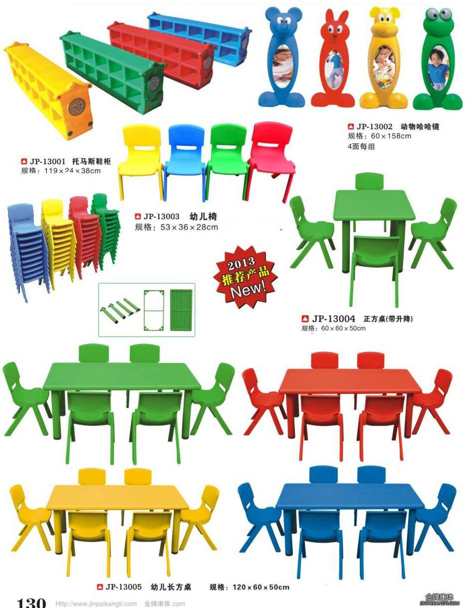 <b>塑料桌椅</b>