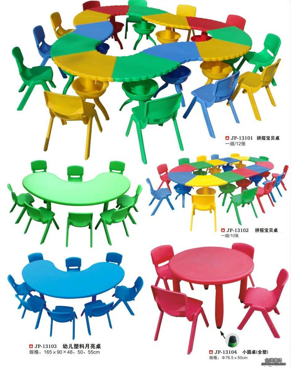 <b>幼儿塑料桌椅</b>